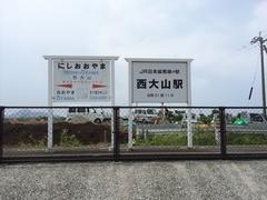 西大山駅ホーム.jpg