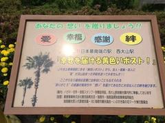 西大山駅幸せを届ける黄色いポストの説明.jpg