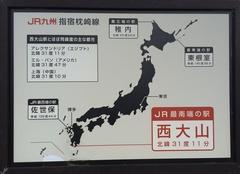西大山駅JR東西南北端.jpg