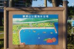 観瀾山公園海水浴場.jpg