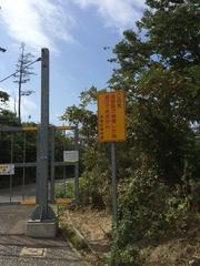 角海浜方面へ行く道通行止め.jpg