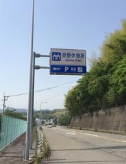 赤野休憩所.jpg