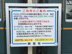 道の駅 おこっぺ列車ホテル説明.jpg