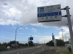 道の駅 ことおか北の空晴れてます.jpg