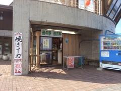 道の駅 こどまり 焼きイカ300円.jpg