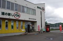 道の駅 しりうち.jpg