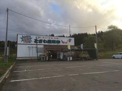 道の駅 とざわ直売所.jpg