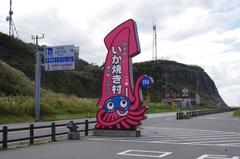 道の駅 ふかうら.jpg