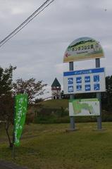 道の駅 みねはま2 ぽんぽこ山公園.jpg