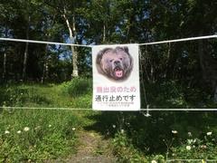道の駅 スワン44ねむろ散策コース熊出没.jpg