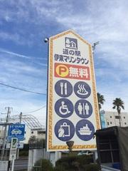 道の駅 伊東マリンタウン駐車場無料.jpg