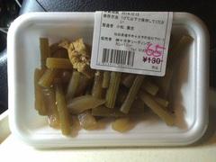 道の駅 十文字本日の半額65円.jpg