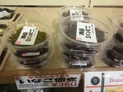 道の駅 尾花沢いなごの佃煮.jpg