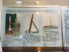 道の駅 岩城3ロケット道川海岸.jpg