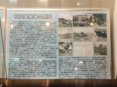 道の駅 岩城4ロケット道川海岸.png