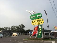 道の駅 忠類.jpg