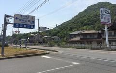道の駅 津田の松原.jpg