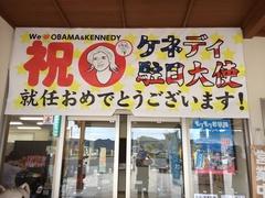 道の駅 若狭おばまケネディ.jpg