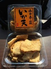 道の駅 萩しーまーとイカ天2個で308円.jpg