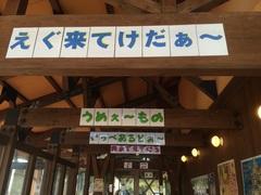 道の駅 錦秋湖(きんしゅうこ)岩手弁1.jpg