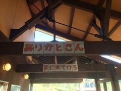道の駅 錦秋湖(きんしゅうこ)岩手弁2.jpg