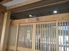 道の駅 阿武町(あぶちょう).jpg