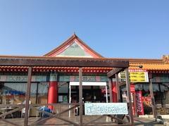 道の駅あいおい白龍城2.jpg