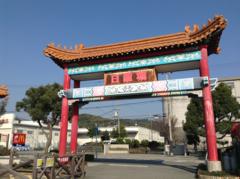 道の駅あいおい白龍城3.png
