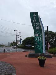 道の駅おおさき看板.jpg