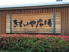 道の駅きさいや広場.jpg