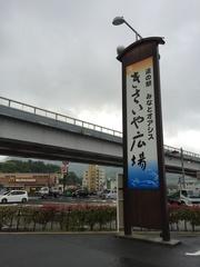 道の駅きさいや広場と宇和島道路.jpg