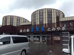 道の駅とみやま.jpg
