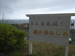 道の駅ねじめ最南端.jpg
