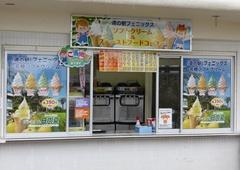 道の駅フェニックスソフト350円.jpg