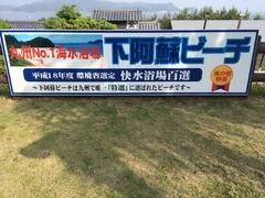 道の駅北浦九州No1下阿蘇ビーチ.jpg