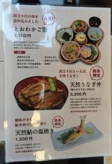 道の駅四万十とおわメニュー.jpg