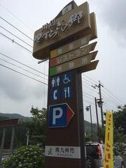 道の駅川辺やすらぎの郷看板.jpg