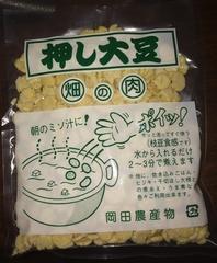道の駅日向押し大豆230円150グラム.jpg