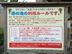 道の駅樋脇湯の滝利用ルール.jpg