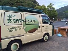道の駅津島富良野メロンパン.jpg
