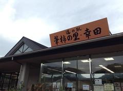 道の駅筆柿の里幸田.jpg