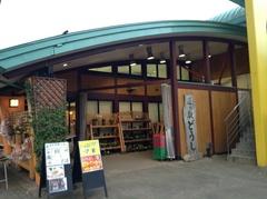道の駅道志.jpg