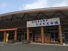 道の駅黒之瀬戸だんだん市場.jpg