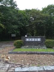 錦大沼公園1.jpg