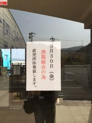 関サバ関アジ休業.jpg