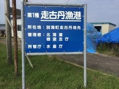 風蓮湖走古丹漁港.jpg