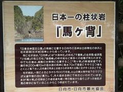 馬ヶ背遊解説坂.jpg