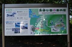 馬瀬公園案内板.jpg