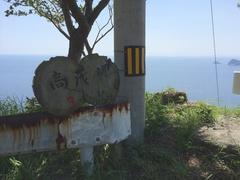 高茂岬3キロ地点鹿島の瀬戸.jpg