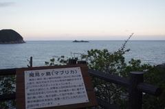 魔見ヶ島.jpg